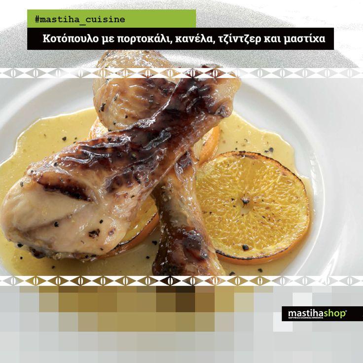 #mageirevontas_me_mastiha  Γευστικό και αρωμάτικό, το ψητό κοτόπουλο με πορτοκάλι,τζίντζερ, κανέλα και μαστίχα σας επιφυλάσσει νέες γευστικές εμπειρίες! #chicken #recipe with #orangejuice #ginger #cinnamon & #mastiha  https://www.facebook.com/mastihashop/photos/pcb.760003860764999/760003794098339/?type=1&theater