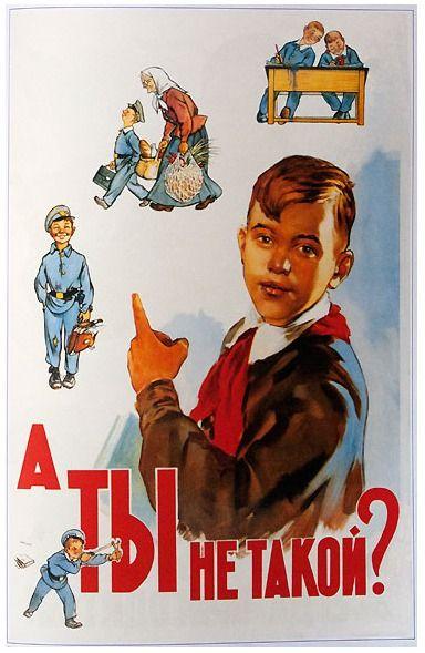 """Советские плакаты """"Воспитание детей"""" - ФОТО30"""