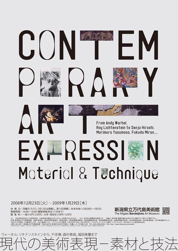 Contemporary Art Expression Poster - 한눈에 들어오는 디자인 포스터들 - Vingle. Very Community.