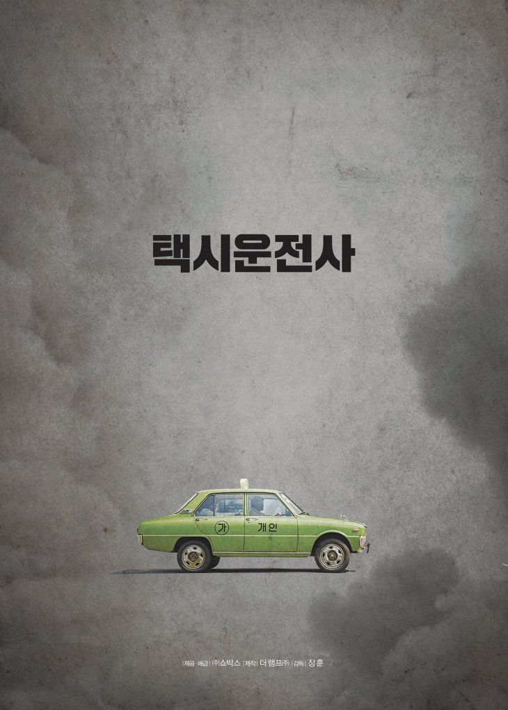 Song Kang-ho dans le premier trailer de Taxi Driver - Furyosa