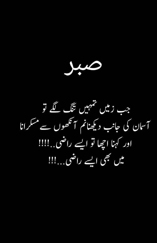 Laiba Rana | Islamic love quotes, Islamic inspirational ...