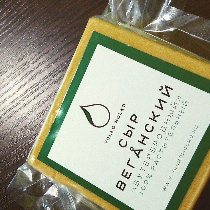 Веганский сыр снова в наличии!  Первомайская 11в www.domvegana.ru  #веганскийсыр #безмолока #безгмо #домвегана #экотовары #экомагазин #полезноепитание питания #сырдляпиццы
