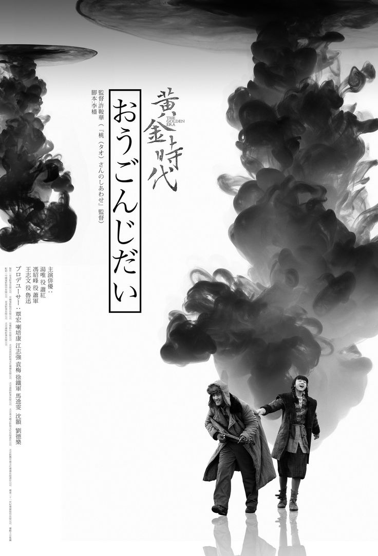 poster | The Golden Era《黄金时代》Movie Poster Japanese Version 日本版彰显水墨意境