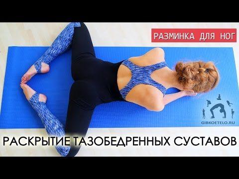 Разминка для суставов ног / Раскрытие тазобедренных суставов - YouTube