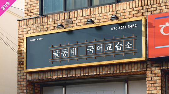 Writing Academy Korean signage