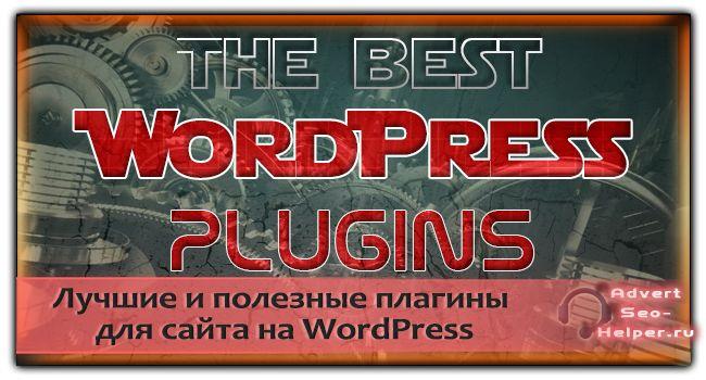 Лучшие и полезные плагины для сайта на WordPress