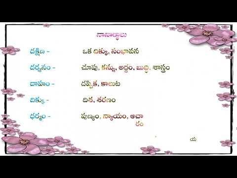 Nanarthalu -Telugu Nanarthalu with meanings - నానార్ధాలు