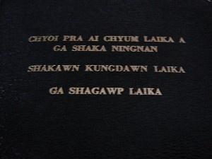 Kachin / Jingpaw New Testament with Psalms and Proverbs / Chyoi Pra Ai Chyum Laika A Ga Shaka Ningnan / Shakawn Kungdawn Laika / Ga Shagawp Laika / 462 - 10.5M - 1987 HKBS / Jingpho language spoken in the Kachin State in Burma and also in the PRC