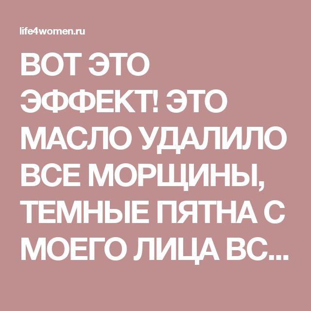 ВОТ ЭТО ЭФФЕКТ! ЭТО МАСЛО УДАЛИЛО ВСЕ МОРЩИНЫ, ТЕМНЫЕ ПЯТНА С МОЕГО ЛИЦА ВСЕГО ЗА 3 НОЧИ! - life4women.ru