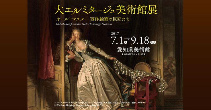 「大エルミタージュ美術館展 オールドマスター 西洋絵画の巨匠たち」2017年7月1日(土)~9月18日(月・祝) 愛知県美術館で開催します。