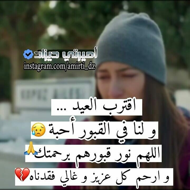 Pin By Hgemini 22 On Arabic Quotes Arabic Quotes Quotes Sayings