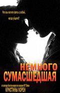 Читать книгу онлайн Немного сумасшедшая (ЛП), Лорен Кристина #onlineknigi #author #climax #text