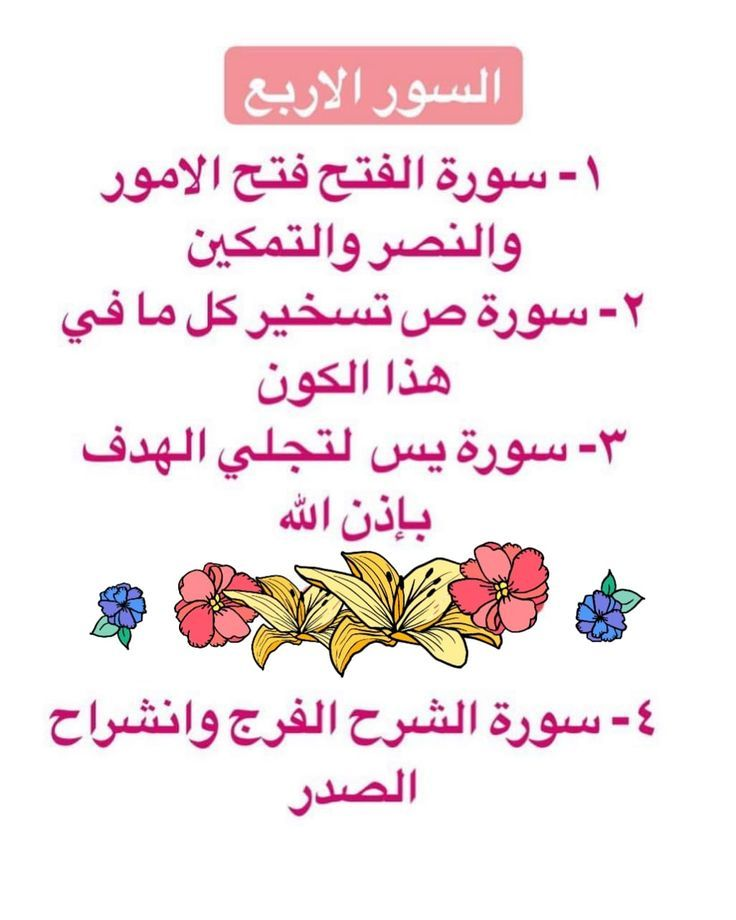 Pin By Renad On اوراد Quran Quotes Love Islamic Phrases Islam Facts