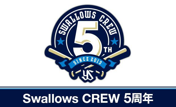 Swallows CREWは今年で5周年を迎えます!