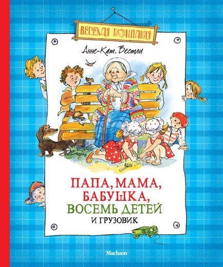 Папа, мама, бабушка, восемь детей и грузовик - Книжная нора