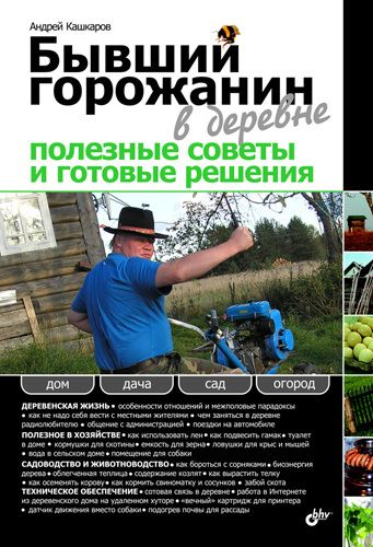 бесплатно читать книгу Бывший горожанин в деревне. Полезные советы и готовые решения автора Андрей Кашкаров