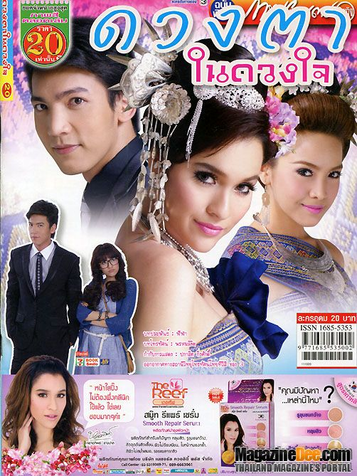1000 images about thai lakorn on pinterest leh dramas and thailand