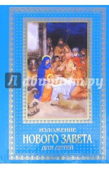 Изложение Нового Завета для детей обложка книги