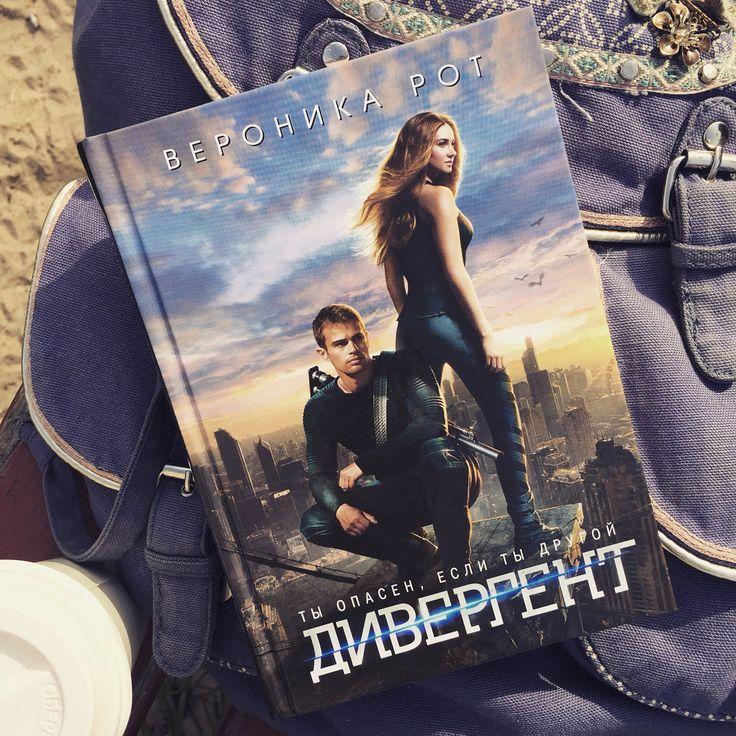 Вероника Рот - Дивергент  https://goo.gl/bl6aGI  #book #enotbook #divergent #veronikaroth #книга #чточитаешь #люблючитать #новыекниги #чтение #дивергент #книги #книгиукраина #книгадня #купикнигу #loveread