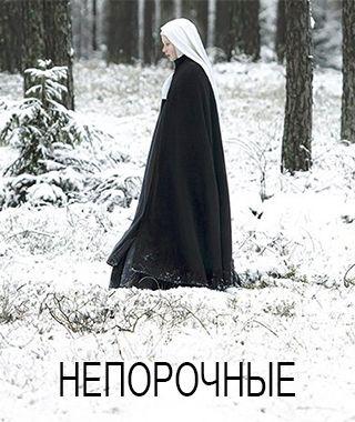 Непорочные (2016) http://www.yourussian.ru/162473/непорочные-2016/   Польша, зима 1945 года. Французский Красный крест занимается репатриацией своих граждан, уцелевших в фашистских концлагерях, и временно размещает их в больнице. Среди медиков работает молоденькая Матильда Больё. Однажды в больницу приезжает монахиня из близлежащего монастыря и на ломаном французском умоляет о помощи умирающей. Как оказалось, надо принять роды у одной из монахинь. Настоятельница монастыря хочет любой ценой…