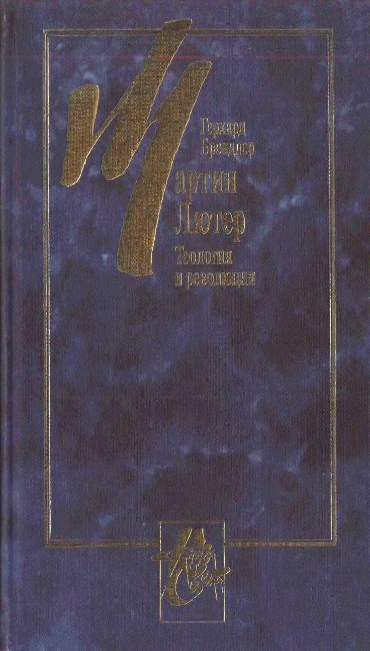Книга Мартин Лютер. Теология и революция Брендлер Г. - Читать онлайн - Online библиотека padaread.com