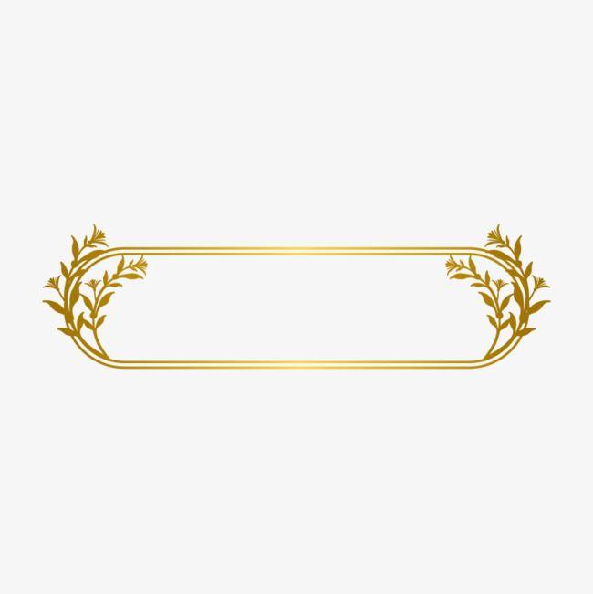 حدود خط الذهب Dendrite الذهب إطار ذهبي النمط الأوروبي Png وملف Psd للتحميل مجانا Floral Border Design Flower Background Wallpaper Page Borders Design