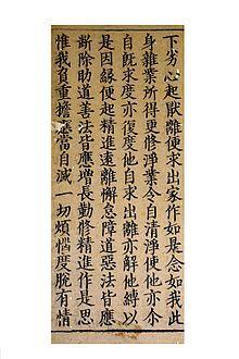 Buddhist texts - Wikipedia