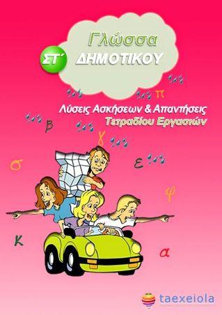 λύσεις τετραδίου εργασιών Γλώσσας Στ' http://taexeiola.blogspot.gr/2014/05/glossa-st-dimotikou-tetradio-ergasies-lyseis.html