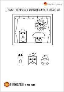 ντενεκεδούπολη Archives - Page 4 of 7 - #logouergon