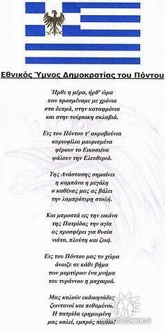 Ποντοσ