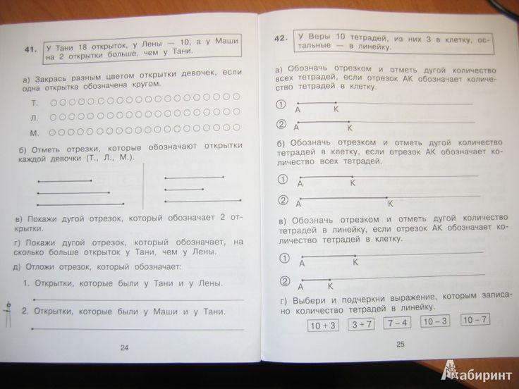 Контрольная работа по математике 1 класс за первое полугодие автор истомина