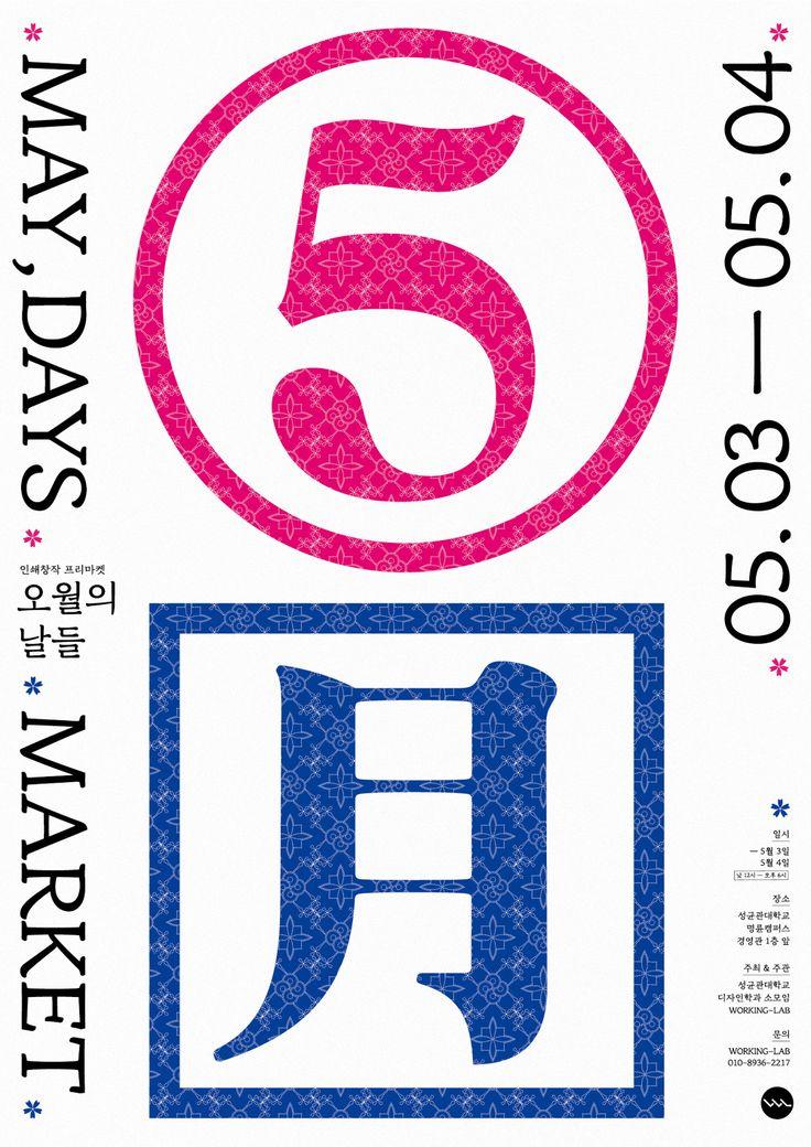 Graphic designer in Seoul, Korea.