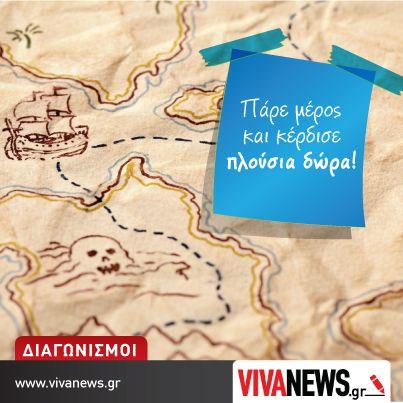 Διαγωνισμοί με πλούσια δώρα στο πρώτο portal ποικίλης ύλης & διαγωνισμών! Καλή επιτυχία! www.vivanews.gr