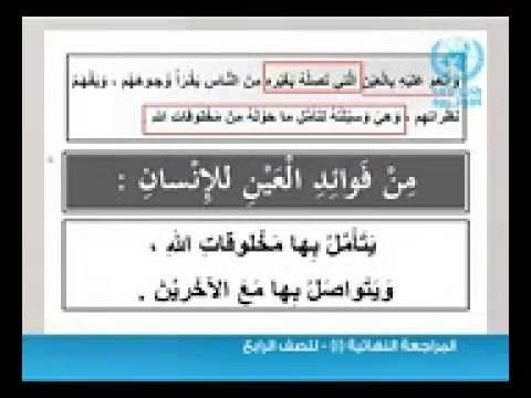 الصف الرابع  اللغة العربية المراجعة الجزء الأول