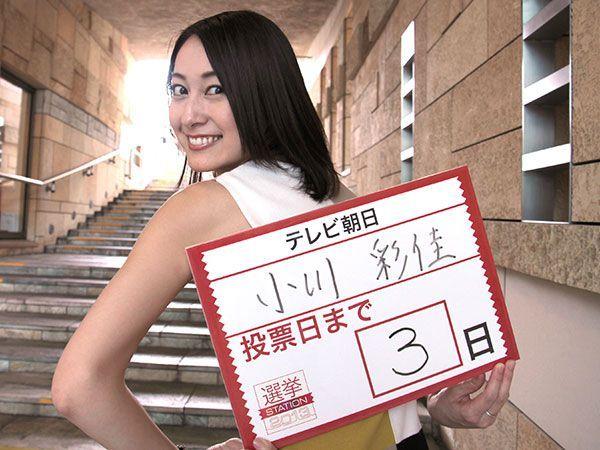 後ろ手にパネルを持って振り返る小川彩佳のセクシーな画像