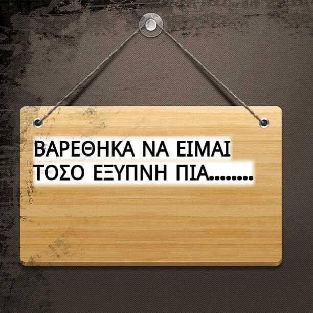 haha greek funny quotes
