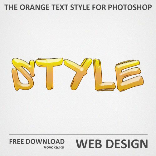 Оранжевый стиль текста