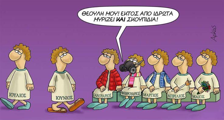 Απεργία  .... σκουπίδια :(