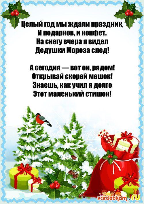 чистоте стихи для подготовительной группы про новый год это