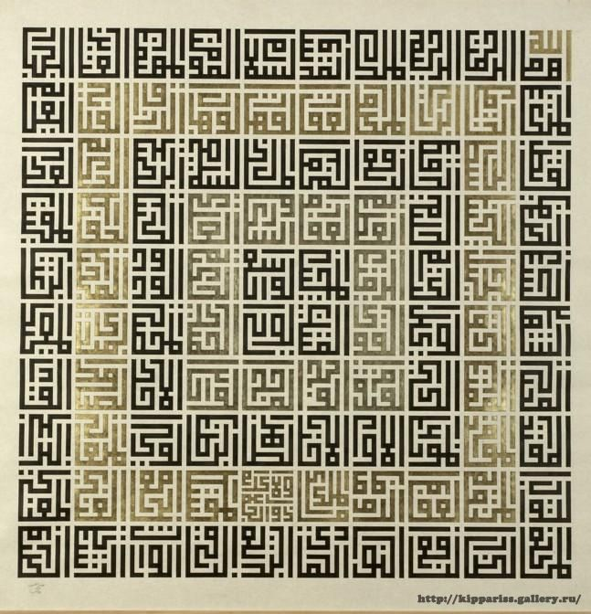Gallery.ru / Сура 113 Аль-Фалак - IsLamic cross stitch and beads by Ekaterina Gogoleva - kippariss