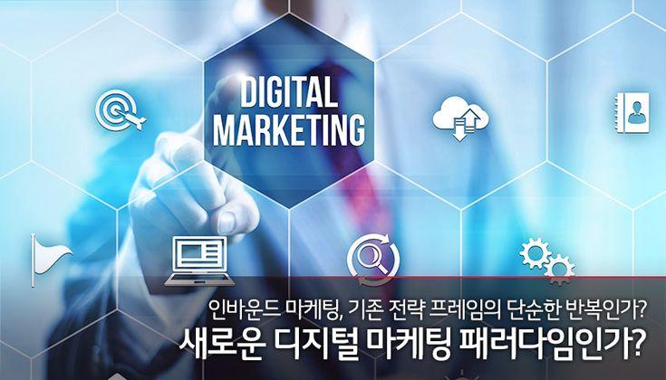 인바운드 마케팅, 새로운 디지털 마케팅 패러다임인가 기존 전략 프레임의 단순한 반복인가?