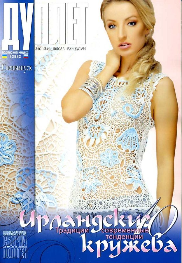 Duplet Special XXL Release Irish Laces 10 Russian crochet patterns magazine