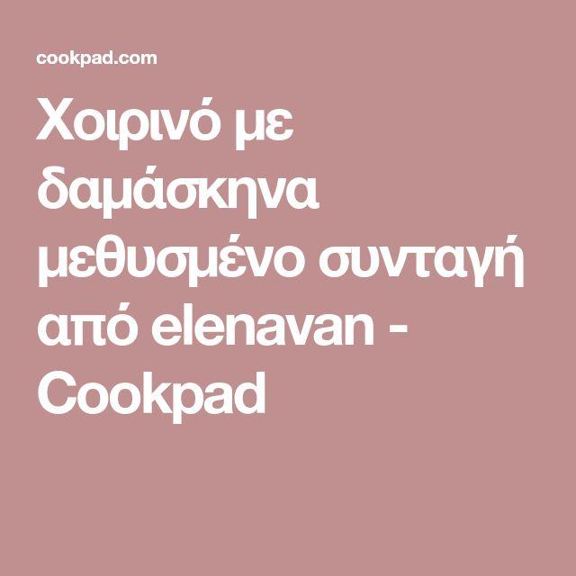 Χοιρινό με δαμάσκηνα μεθυσμένο συνταγή από elenavan - Cookpad