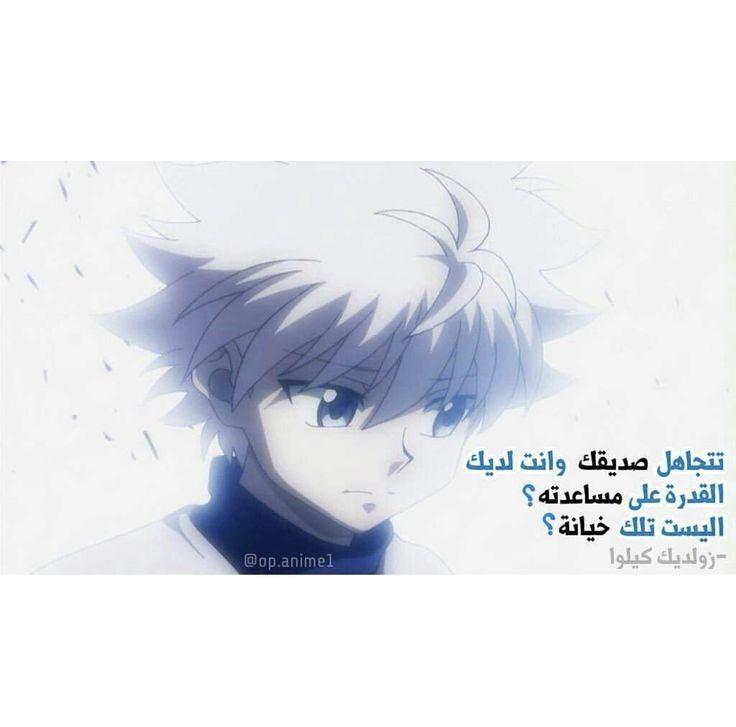 Pin By Aizen Sosuke On اقتباسات Anime Quotes Creepypasta Cute Anime Funny