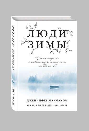 Макмахон Д. Люди зимы