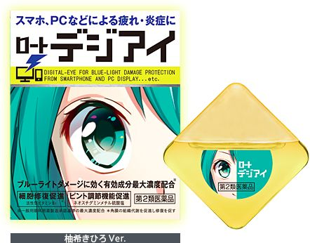 初音ミク AR LIVE | ロート製薬: 商品情報サイト