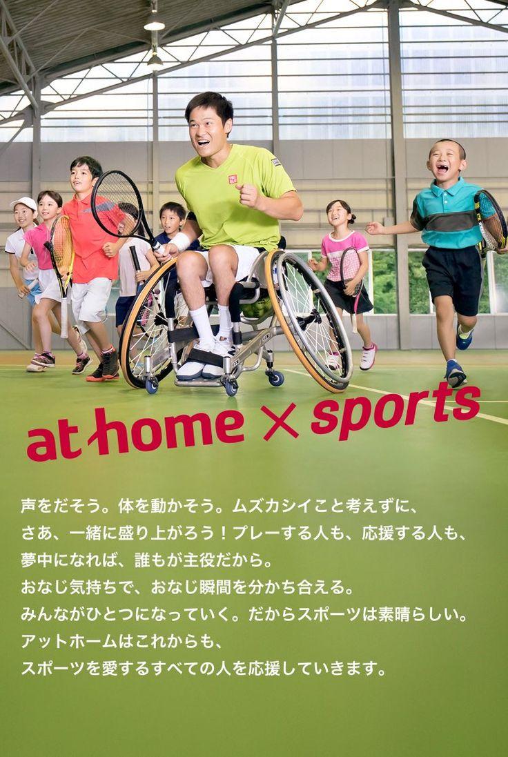 アットホームが応援・協賛するアスリートやスポーツ大会、イベントをご紹介します。