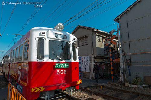 Kitatengachaya station