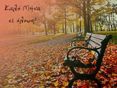 Καλό Μήνα και Καλό Φθινόπωρο σε όλους!