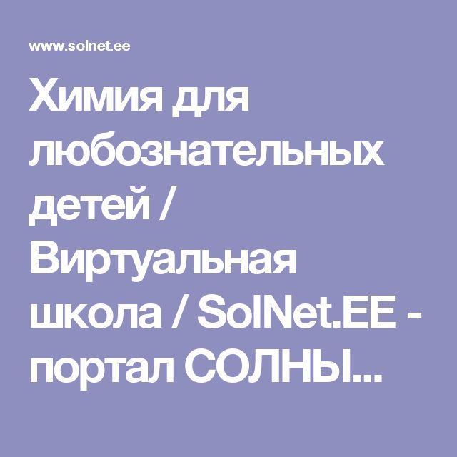 Химия для любознательных детей / Виртуальная школа / SolNet.EE - портал СОЛНЫШКО